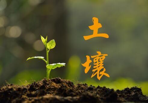 就六部委发布土壤污染防治先进技术装备目录 含15种仪器
